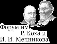 Форум им. Р. Коха и И.И. Мечникова